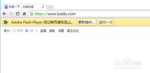 """完美解决:Chrome浏览器""""Adobe Flash Player 因过期而遭到阻止""""的终极方法!"""
